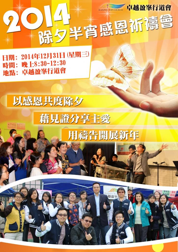 2014感恩禱告會