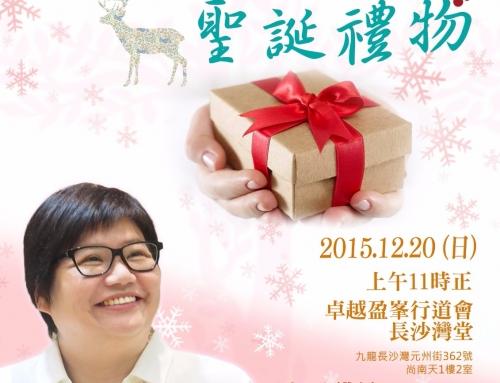 20.12.2015 主日崇拜 【為你而設的聖誕禮物】