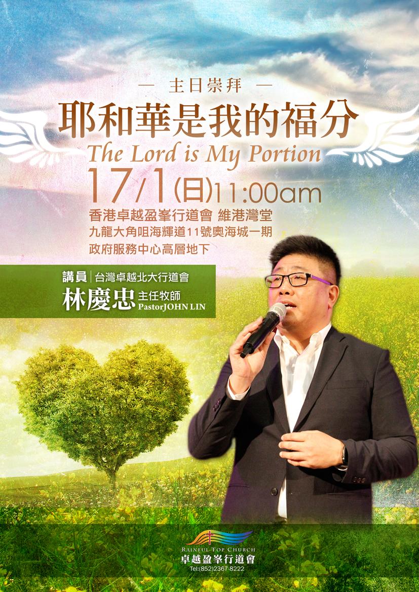 20150117 耶和華是我的福分_牧師香港DM(小)