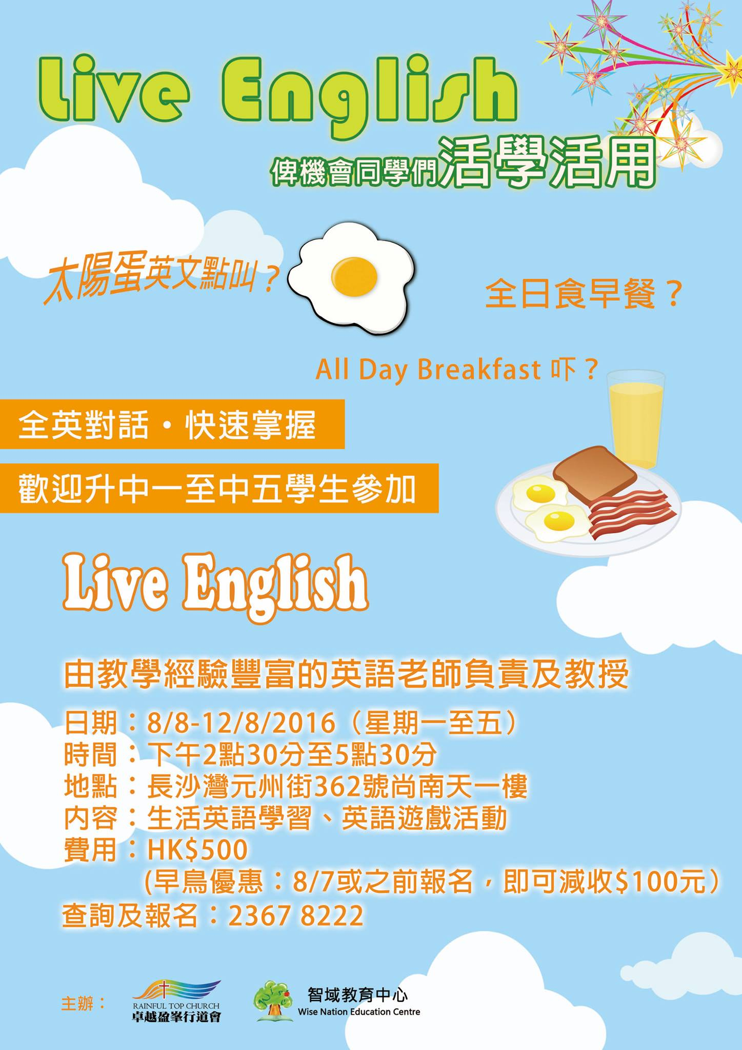 【Live English】俾機會同學們活學活用