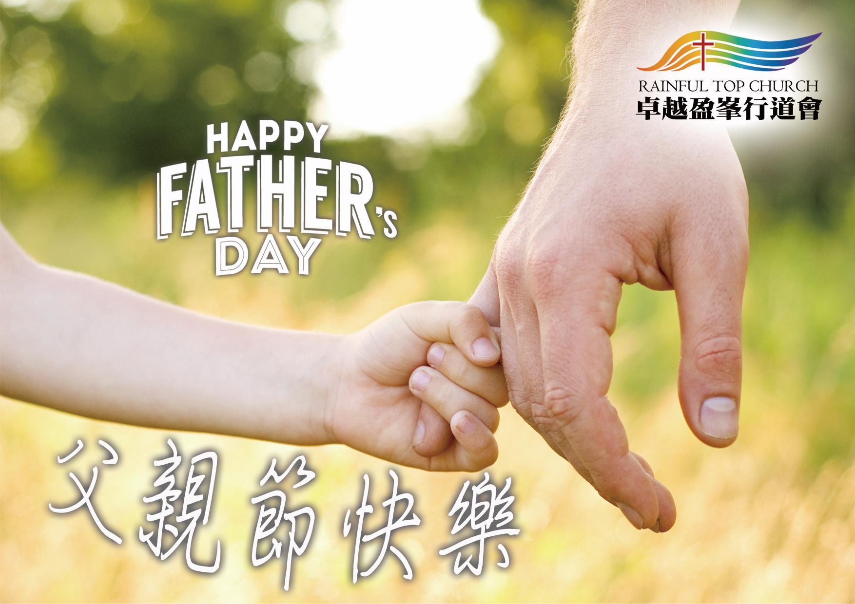 祝各位爸爸父親節快樂