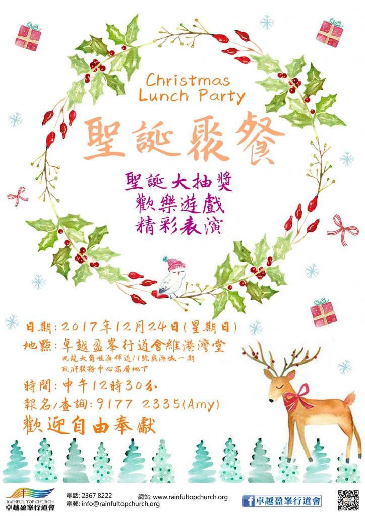 【聖誕聚餐】Christmas Lunch Party