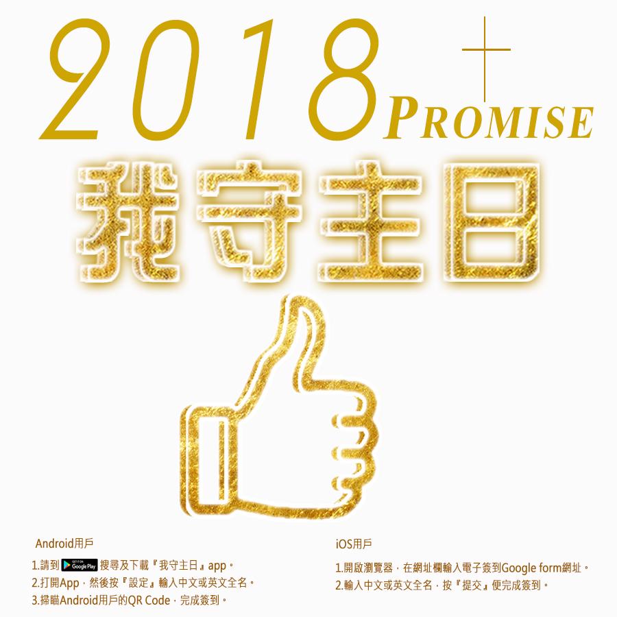【2018新開始】我守主日