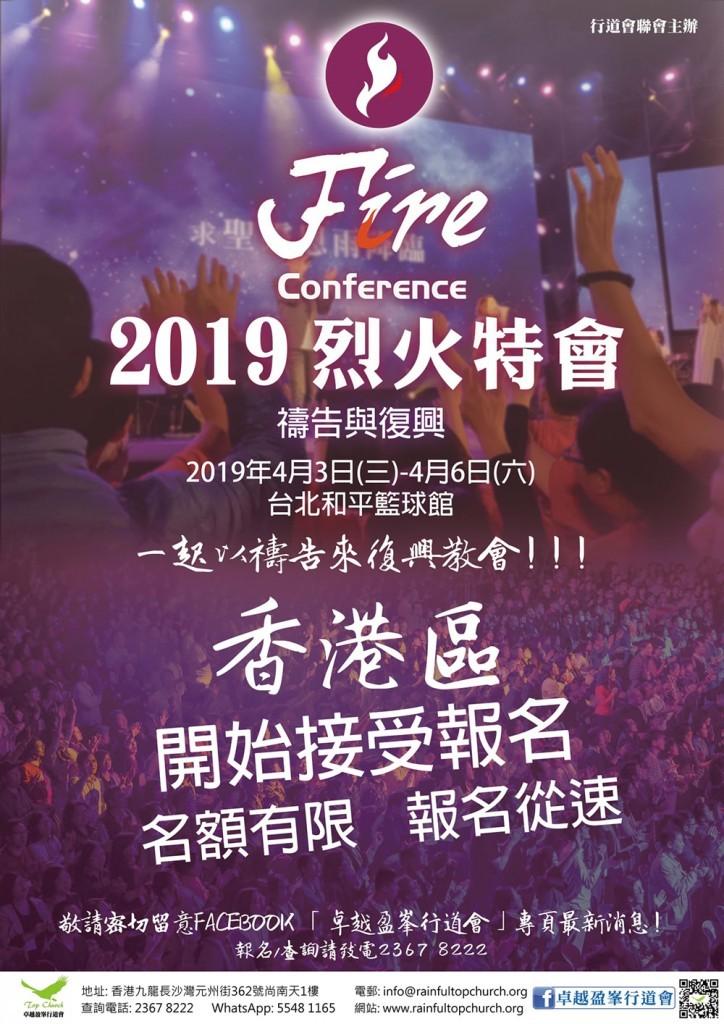 2019烈火特會,香港區開始接受報名