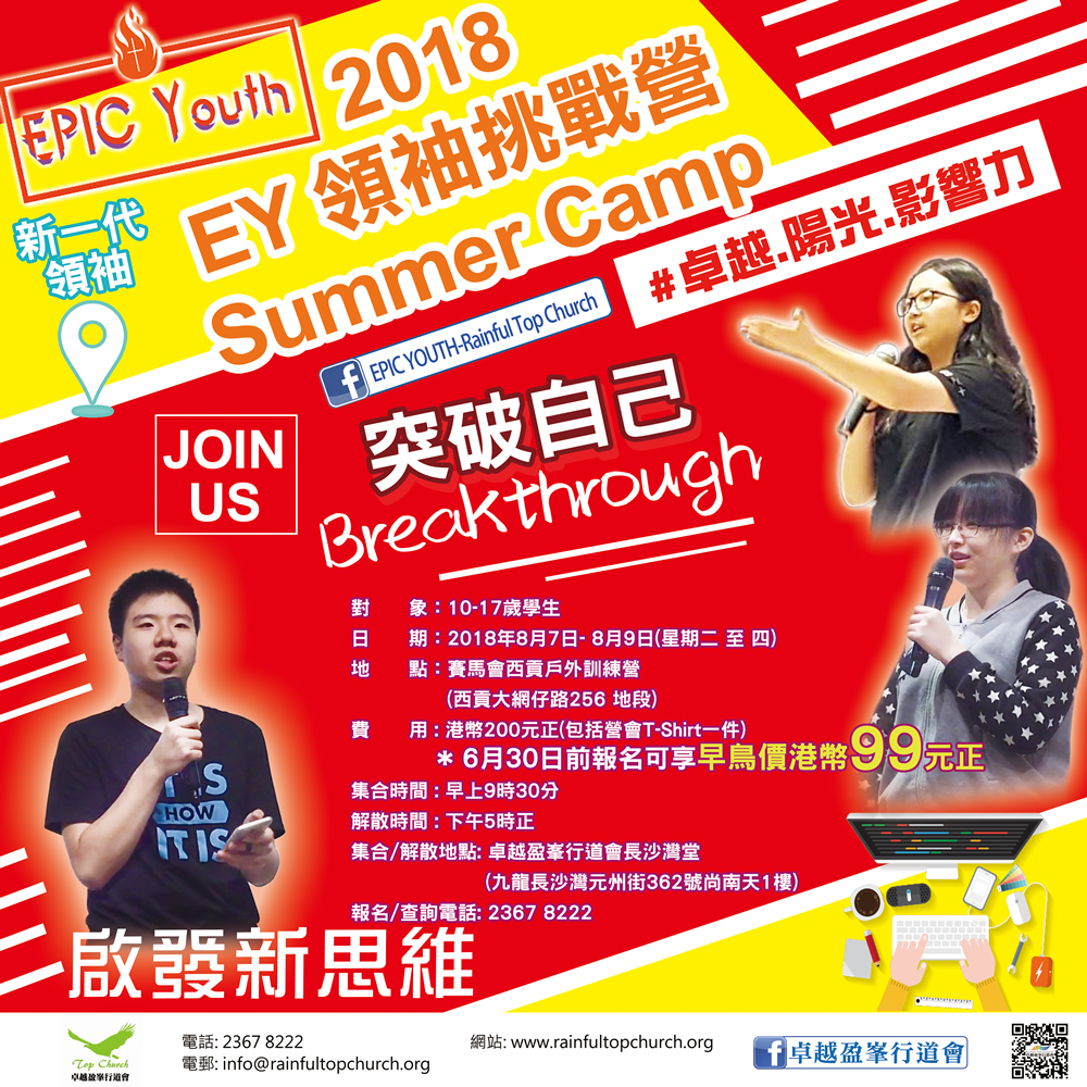 一年一度嘅EY Summer Camp番黎啦!