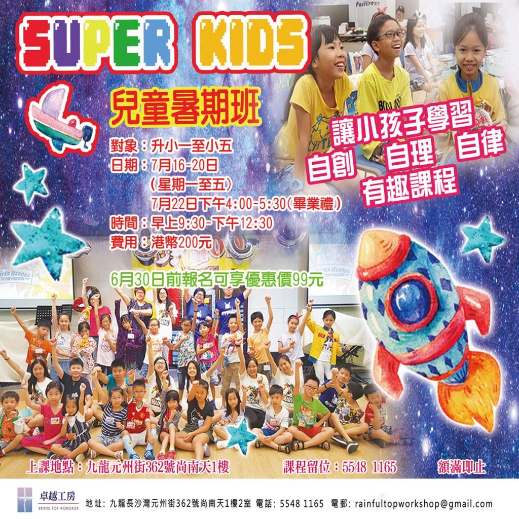 Super Kids 兒童暑期班