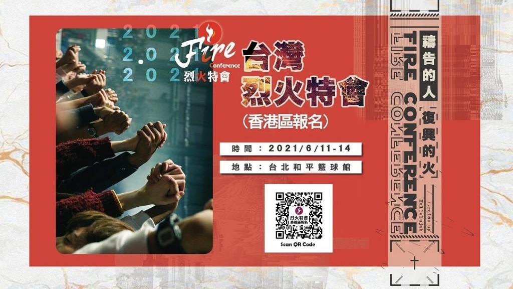 [烈火特會]香港區現在開始報名啦!