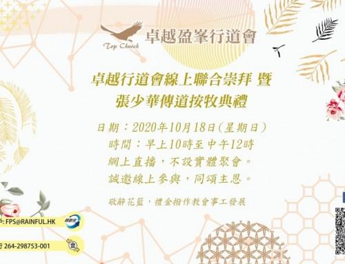 【10月18日主日】張少華傳道按立牧師典禮